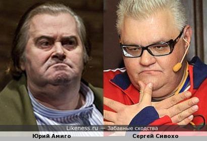 Сергей Сивохо и Юрий Амиго - любители поджимать губы