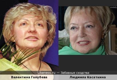 Валентина Голубева и Людмила Касаткина