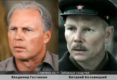 Белорусский актёр Виталий Котовицкий очень напоминает Владимира Гостюхина