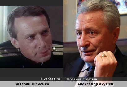 Актёр Валерий Юрченко и легендарный хоккеист Александр Якушев