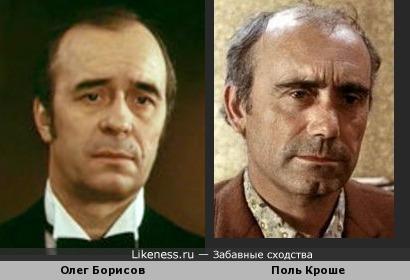 Незабываемый Олег Борисов и Поль Кроше