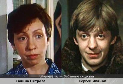 Справедливо полагал, что уже их давно сравнили: Сергей Иванов и Галина Петрова