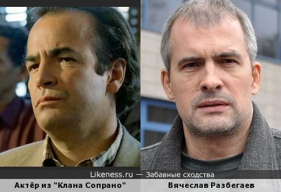 """""""Клан Сопрано"""". Актёр, сыгравший роль трусливого присяжного, ассоциируется ещё с Разбегаевым"""