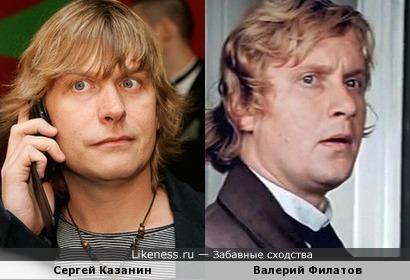 Сергей Казанин похож на белорусского актёра Валерия Филатова