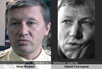 Олег Фомин похож на своего старшего коллегу по цеху Юрия Гончарова