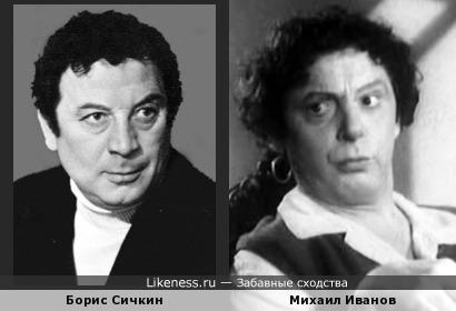 Борис Сичкин и Михаил Иванов