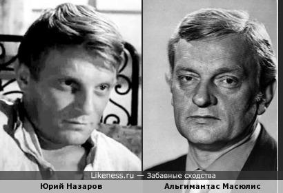 Юрий Назаров и яркий литовский актёр Альгимантас Масюлис