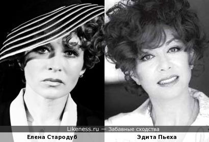 Елена Стародуб и Эдита Пьеха