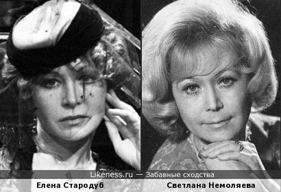 Елена Стародуб и Светлана Немоляева