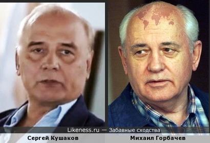 Питерский актёр Сергей Кушаков и единственный президент СССР Михаил Горбачев