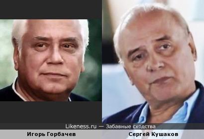 Сергей Кушаков и ... снова Горбачев, но теперь уже Народный артист СССР