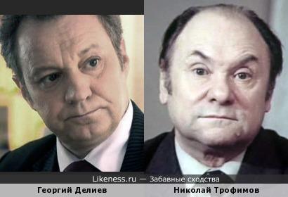 Георгий Делиев на одном из фото похож на знаменитого в прошлом актёра Николая Трофимова