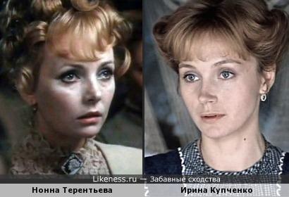 Нонна Терентьева и Ирина Купченко