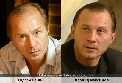 На некоторых фото Леонид Максимов и Андрей Панин мне кажутся похожими