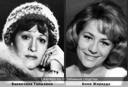 Валентина Талызина одно время казалась мне похожей на Анни Жирардо