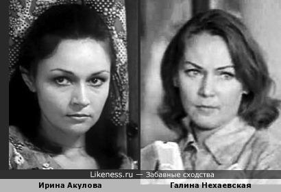 Ирина Акулова и Галина Нехаевская