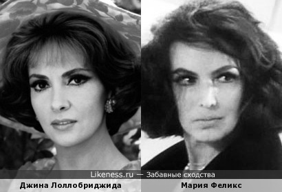 Джина Лоллобриджида и Мария Феликс