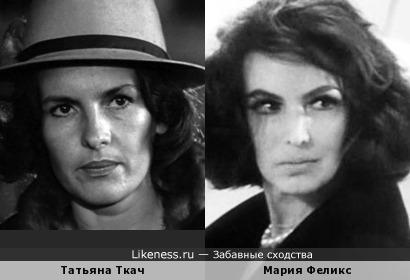 Татьяна Ткач и Мария Феликс