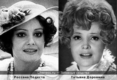 Россана Подеста и Татьяна Доронина