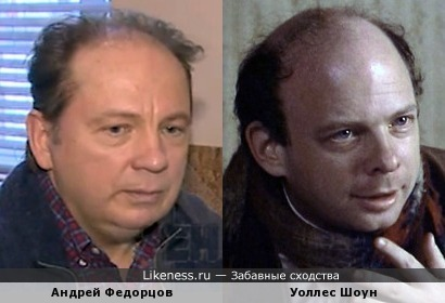 Андрей Федорцов и Уоллес Шоун