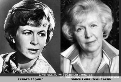 Хельга Гёринг и Валентина Леонтьева