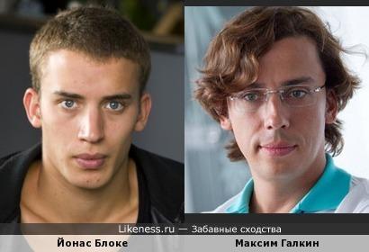 Йонас Блоке напоминает Максима Галкина