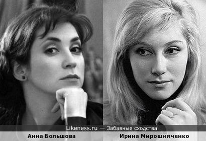 Анна Большова и Ирина Мирошниченко