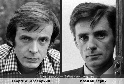 Георгий Тараторкин и чехословацкий актёр Иван Мистрик