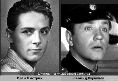 Ровесники Иван Мистрик и Леонид Куравлёв в юности были похожи, как мне кажется