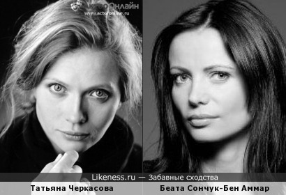 Беата Сончук-Бен Аммар и Татьяна Черкасова