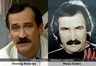 Леонид Филатов и хорватский певец Мишо Ковач