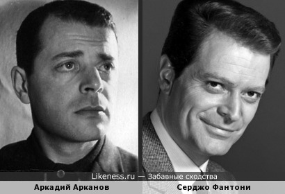 Серджо Фантони и Аркадий Арканов