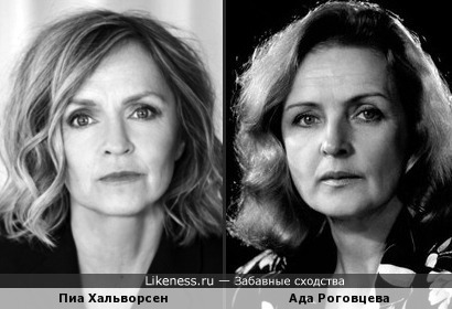 Пиа Хальворсен похожа на Аду Роговцеву