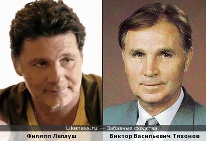 Филипп Леллуш, наследственный режиссёр и актёр, и великий советский хоккейный тренер Виктор Тихонов