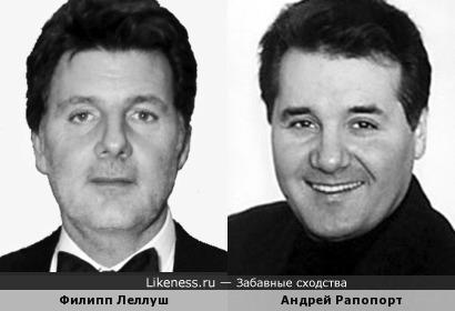 Филипп Леллуш и Андрей Рапопорт
