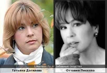 Татьяна Догилева и Оттавия Пикколо. Актрисы на одно лицо