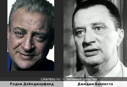 Родни Дейнджерфилд и Джиджи Баллиста
