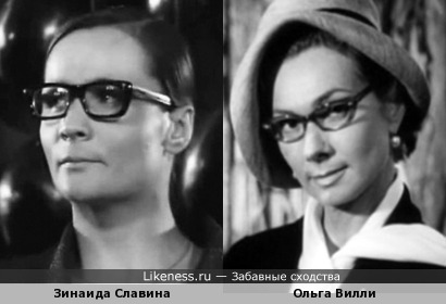 Зинаида Славина и Ольга Вилли