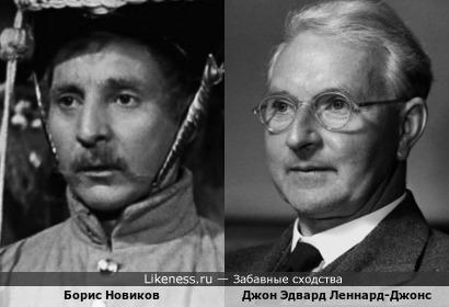 Замечательный советский актёр Борис Новиков и пионер квантовой химии сэр Джон Эдвард Леннард-Джонс