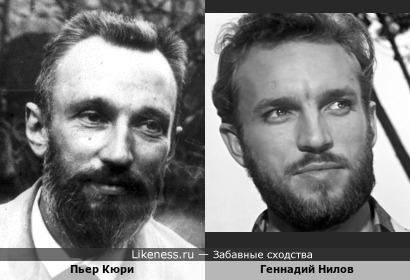 Геннадий Нилов похож на лауреата Нобелевской премии по физике Пьера Кюри