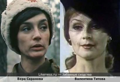Вера Саранова (конечно же, только на этом фото или в этой мизансцене) похожа, как мне кажется, на Валентину Титову
