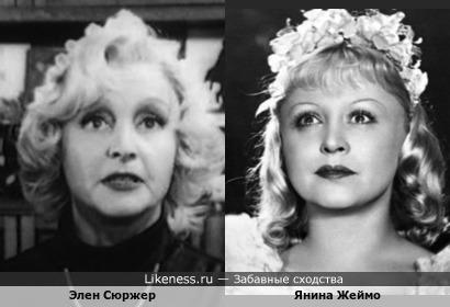 "Элен Сюржер (""Женщины, женщины"", 1974) похожа на Янина Жеймо"