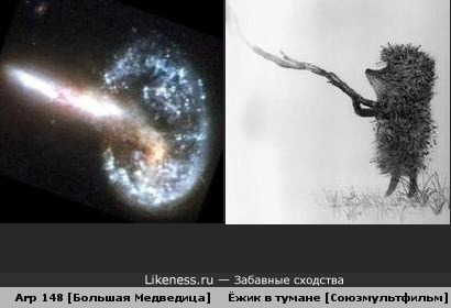 Галактика Arp 148 похожа на Ежика в тумане