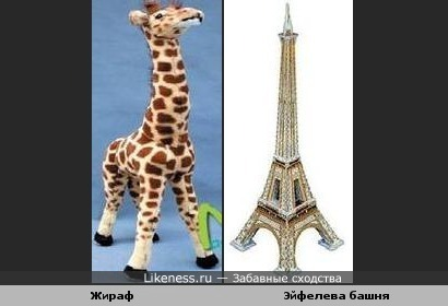 Жираф и Эйфелева башня похожи