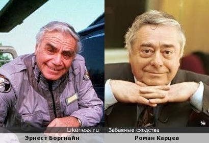 Эрнест Боргнайн похож на Романа Карцева