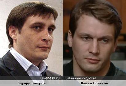 Эдуард Багиров (писатель) похож на Павла Новикова (актер)