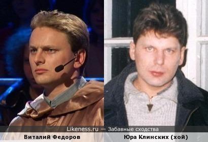 Виталий Федоров похож на Юрия Клинских