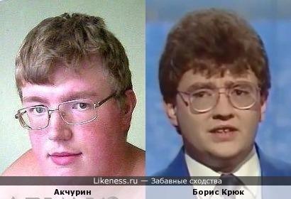 Альберт Акчурин похож на молодого Бориса Крюка