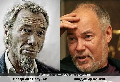 Владимир Бегунов из ЧАЙФа похож на актера Владимира Конкина