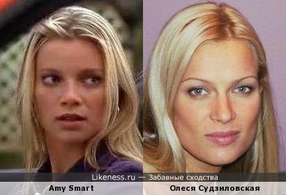 Amy Smart похожа на Олесю Судзиловскую